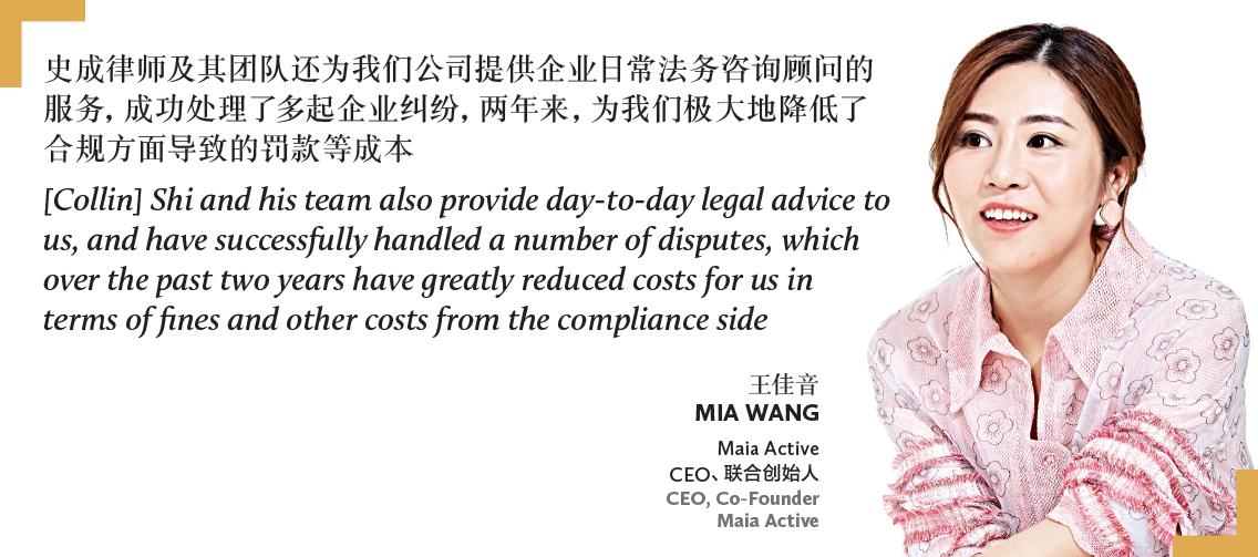 Mia Wang 王佳音, Maia Active