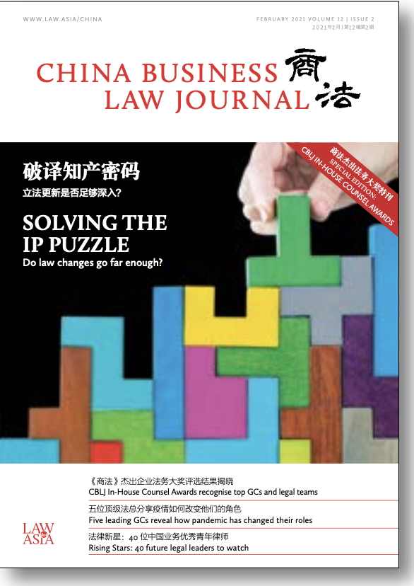 CBLJ Feb issue