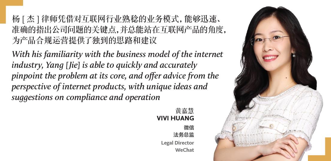 Vivi Huang 黄嘉慧, WeChat 微信