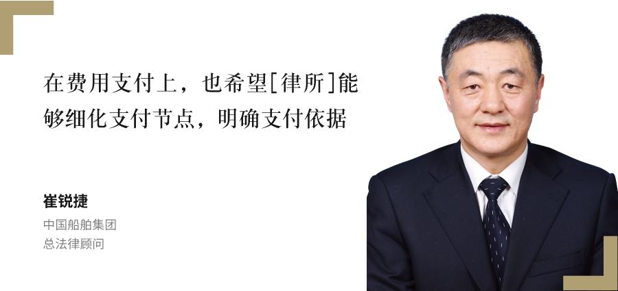 崔锐捷,-中国船舶集团,-总法律顾问