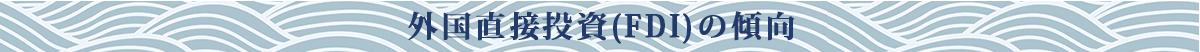 日本の外国直接投資(FDI)の傾向