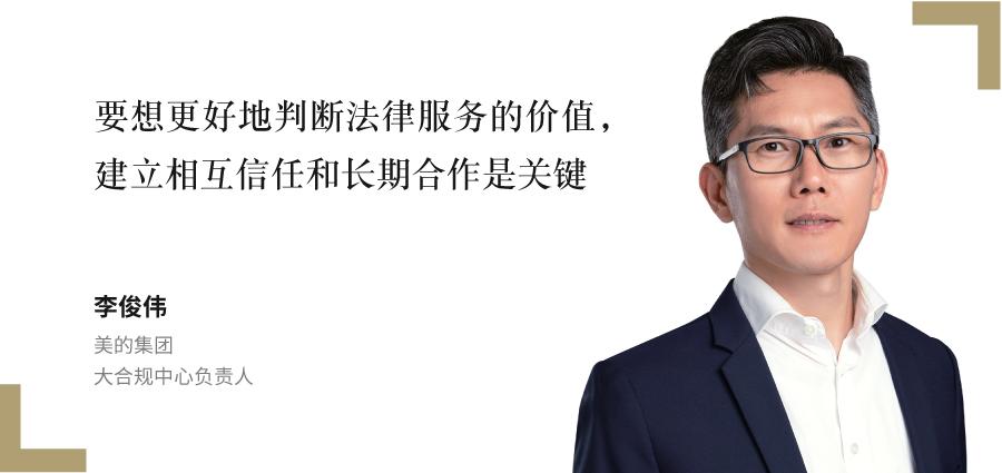 李俊伟,-美的集团,-大合规中心负责人