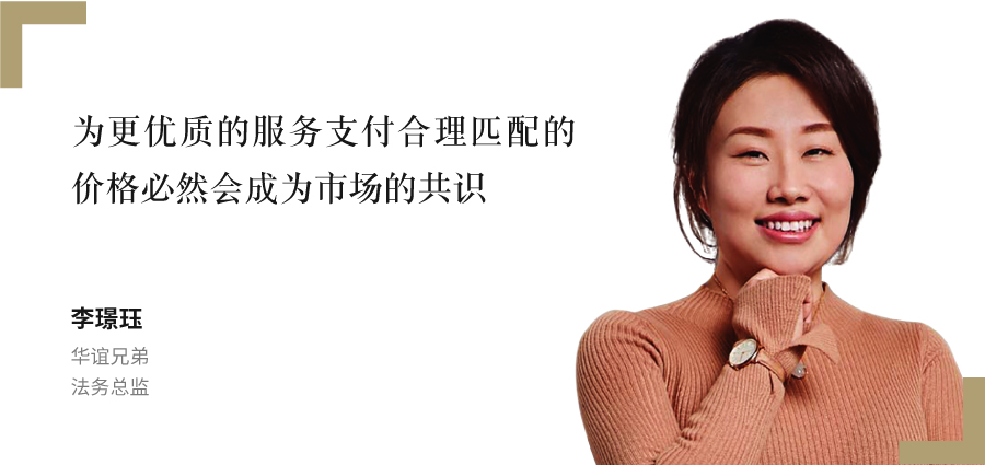 李璟珏,-华谊兄弟,-法务总监