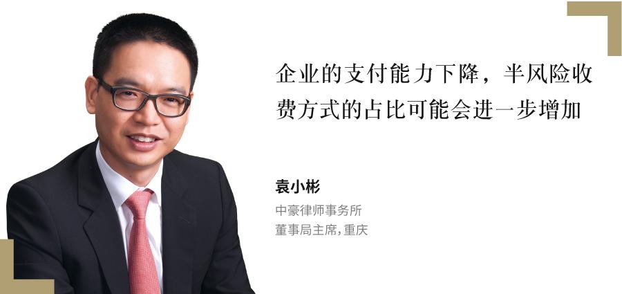 袁小彬,-中豪律师事务所,-董事局主席,重庆