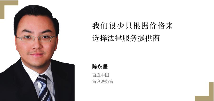 陈永坚,-百胜中国,-首席法务官