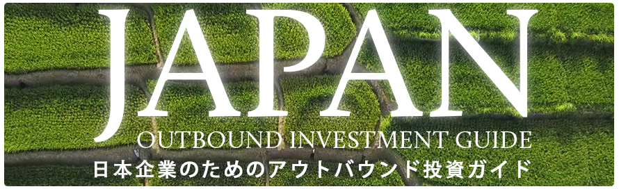 Japan-Outbound-Investment-Guide-Logo-apwidth=