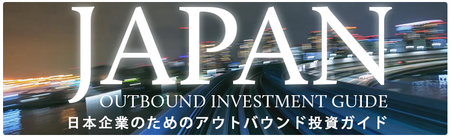 Japan-Outbound-Investment-Guide-Logo-JP