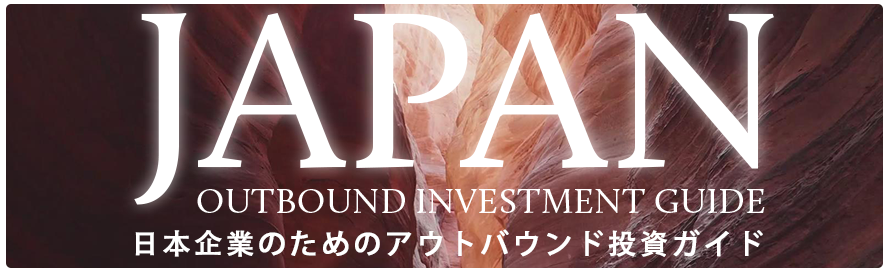 Japan-Outbound-Investment-Guide-Logo-ap