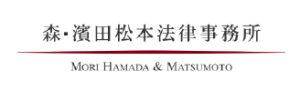 Mori-Hamada-&-Matsumoto