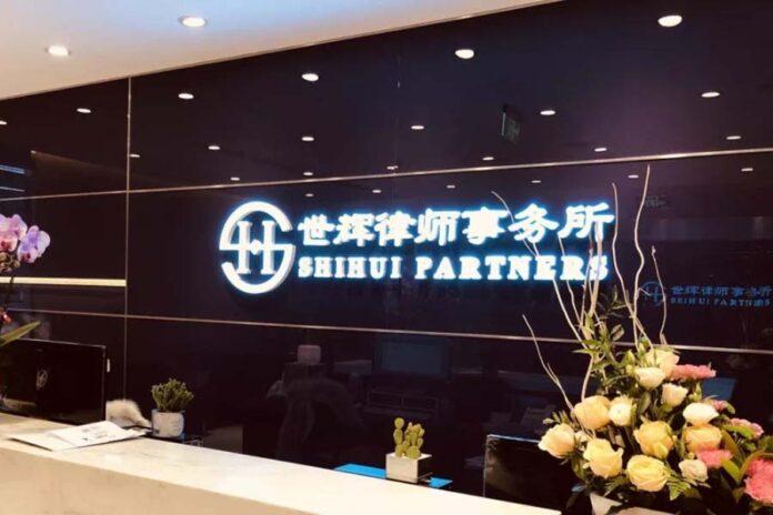 Shihui doubles partner ranks in tilt at full-service status, 世辉合伙人数量翻倍,谋求综合所转型