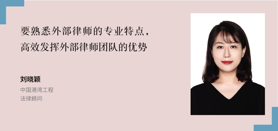 刘晓颖,-中国港湾工程,-法律顾问