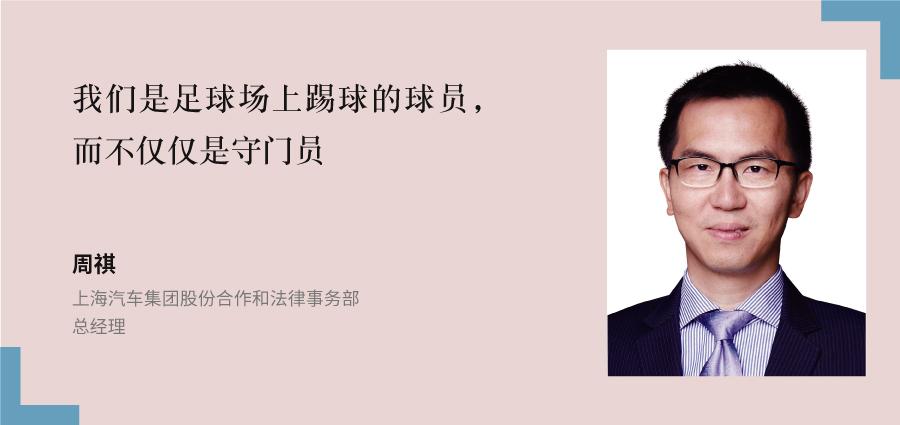 周祺,-上海汽车集团股份合作和法律事务部,-总经理