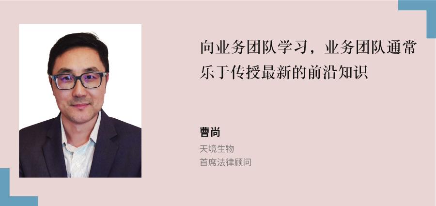 曹尚,-天境生物,-首席法律顾问
