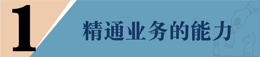 精通业务的能力_GC-skills-01_new
