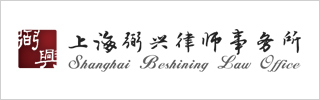 Beshining Law Office 2021