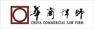 China Commercial Law Firm 2021