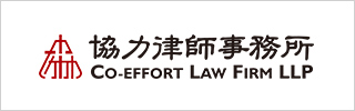 Co-effort Law Firm 2021