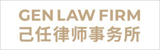 GenLaw Gen Law Firm 2021