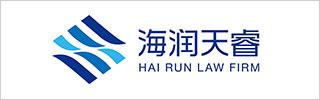 Hai Run Law Firm 2021