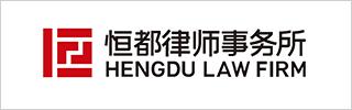 Hengdu Law Firm 2021