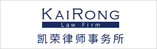 Kai Rong Law Firm 2021