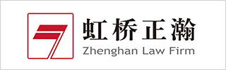 Zhenghan Law Firm 2021