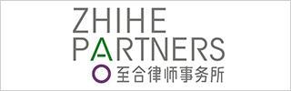 Zhihe Partners 2021