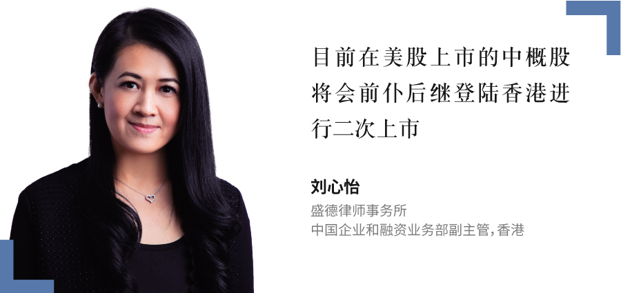 刘心怡,-盛德律师事务所,-中国企业和融资业务部副主管,香港