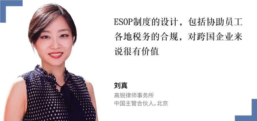 刘真,-高锐律师事务所,-中国主管合伙人,北京