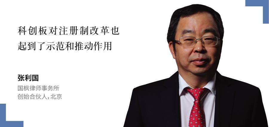 张利国-,-国枫律师事务所,-创始合伙人,北京