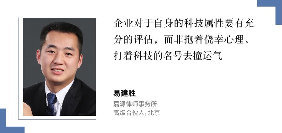 易建胜,-嘉源律师事务所,-高级合伙人,北京