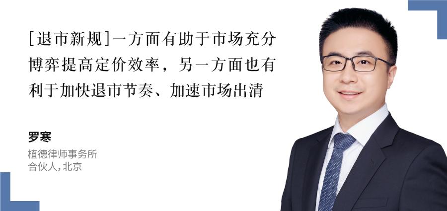 罗寒,-植德律师事务所,-合伙人,北京