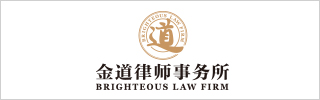 Brighteous Law Firm 2021