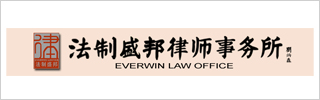 Everwin Law Firm 2021