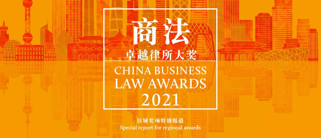 Regional-Law-Firm-Awards-2021-banner