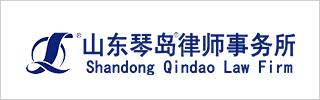 Shandong Qindao Law Firm 2021