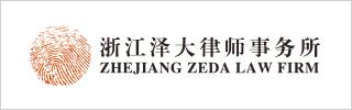 Zhejiang Zeda Law Firm 2021