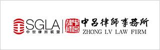 Zhong Lv Law Firm 2021