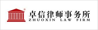 Zhuoxin Law Firm 2021