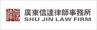 Shu Jin Law Firm 2021
