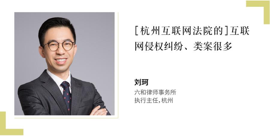 刘珂,-六和律师事务所,-执行主任,杭州