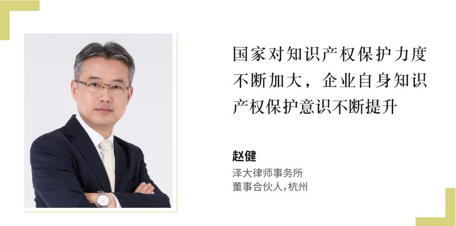 赵健,-泽大律师事务所,-董事合伙人,杭州