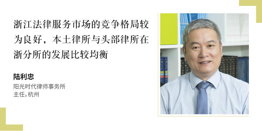 陆利忠,-阳光时代律师事务所,-主任,杭州