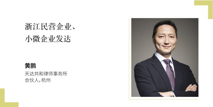黄鹏,-天达共和律师事务所,-合伙人,杭州