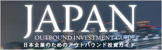 Japan-Outbound-Investment-Guide-2021