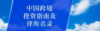 中国跨境投资指南及律所名录-2021