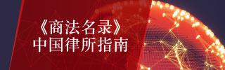 商法名录-中国律所指南