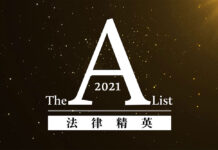 China-Business-Law-Journal-法律精英-2021-A-List