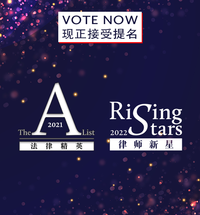 Rising-star-2022-A-List-Top-lawyers-China-2021-2 (1)