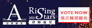 The-A-List-2021-中国法律精英-Vote-now-banner-re